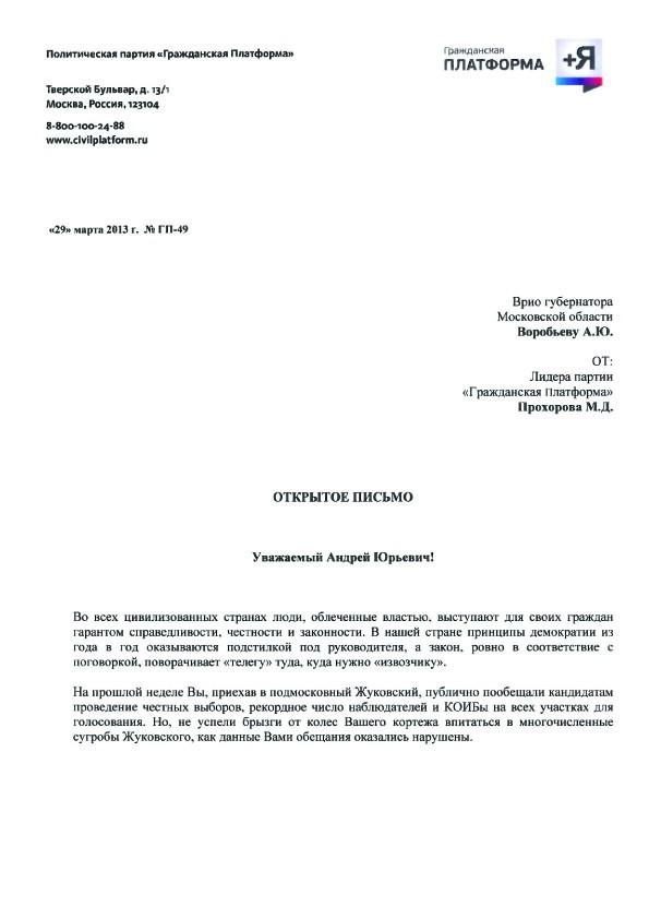 Письмо Платформа 1