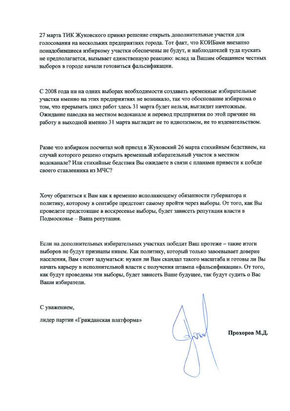 Письмо Платформа 2