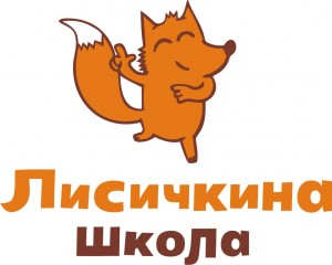 lisichka_shkola