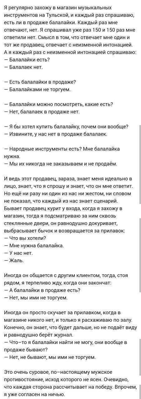 балалаек_нет