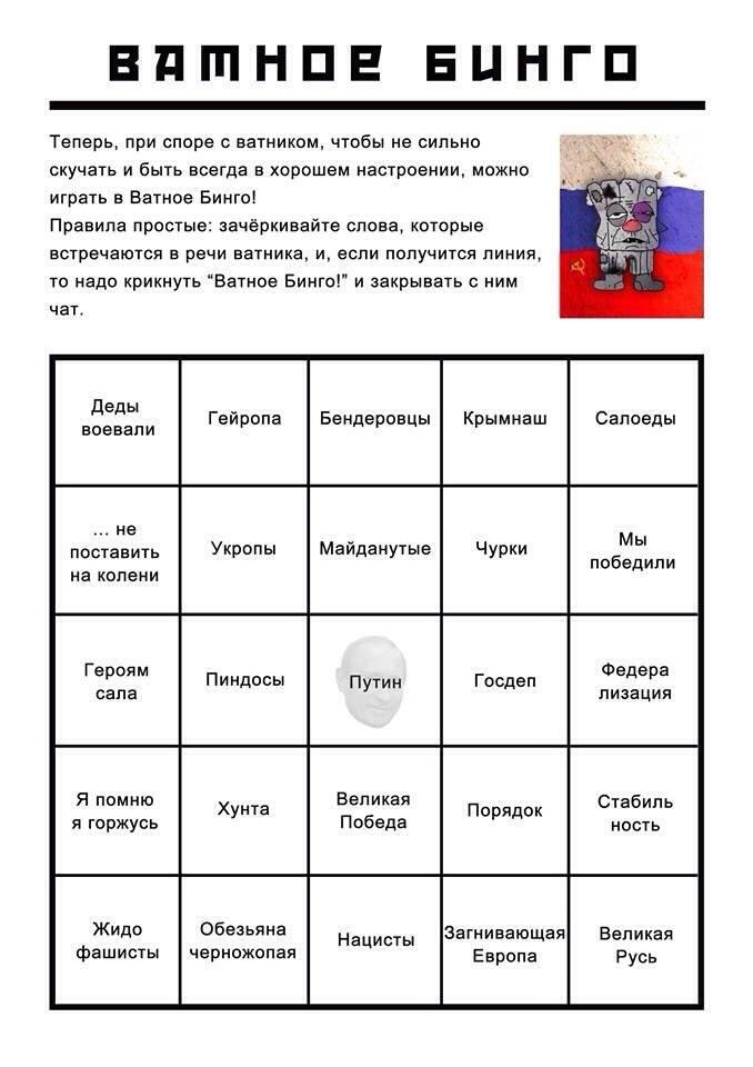 Russian_bingo