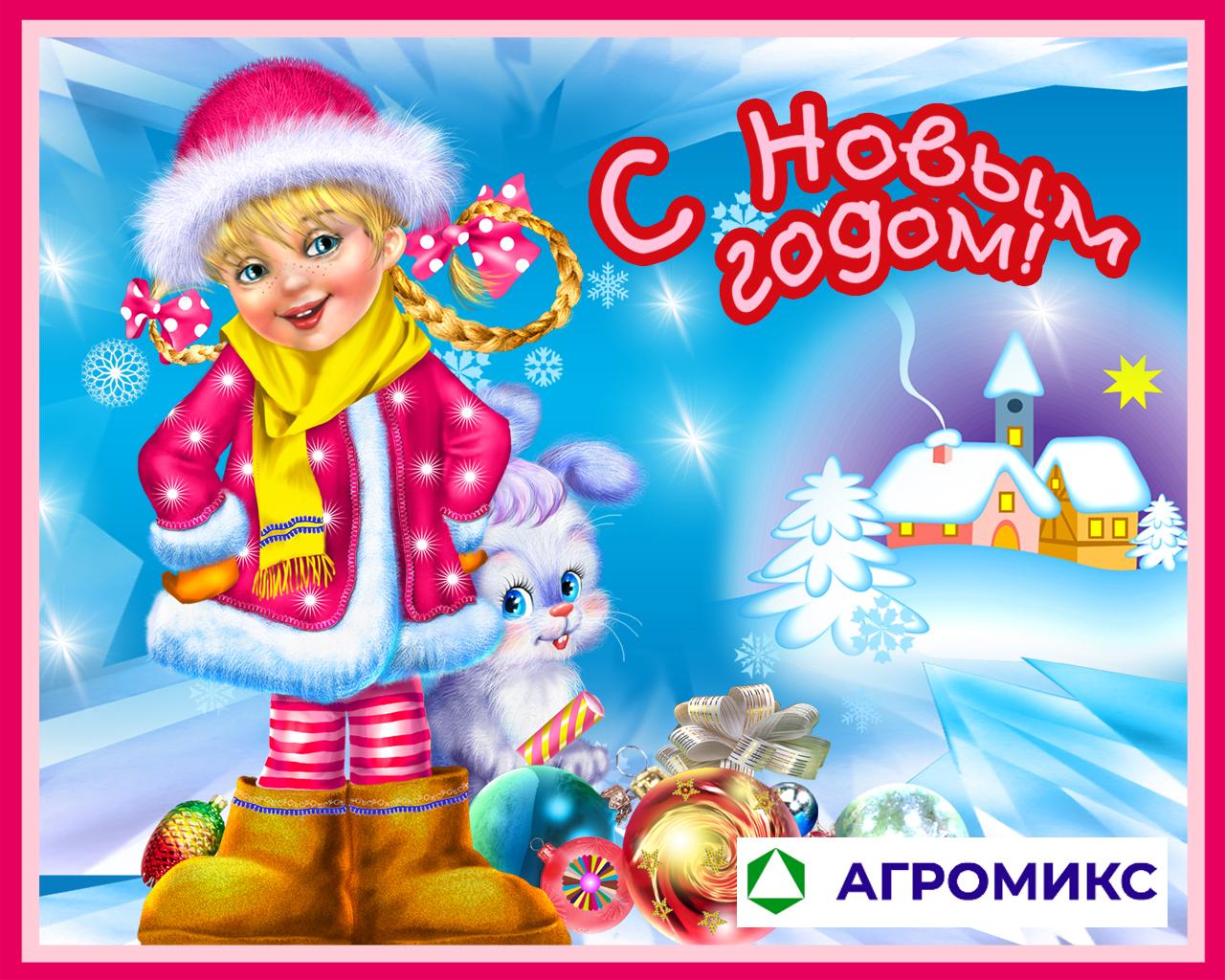Поздравление С Новым Годом от ООО «АГРОМИКС»