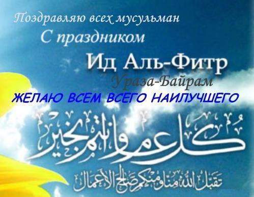 Праздник мусульманин поздравление