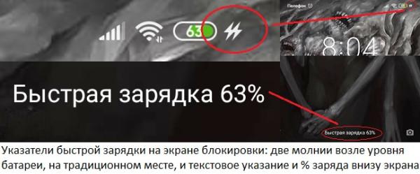 6 быстрая зарядка 3