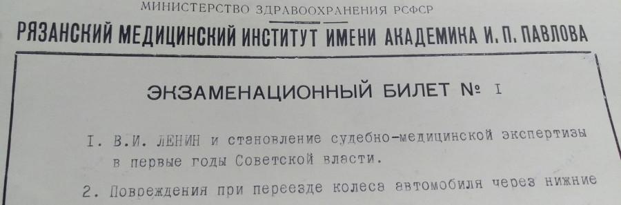 Картинка дня: билеты в медвузе в СССР