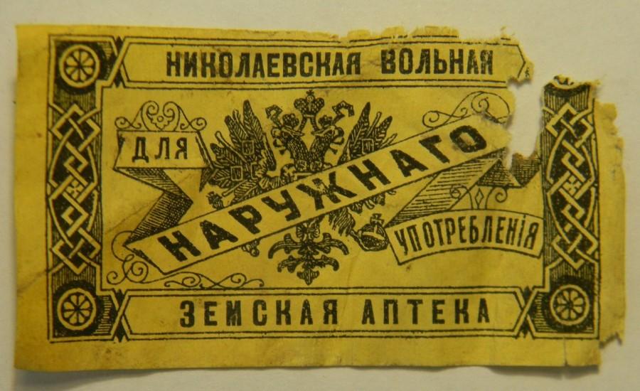Нам пишут: этикетки Пугачевских снадобий