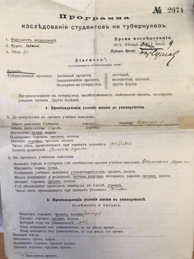 Документ: обследование студентов на туберкулез