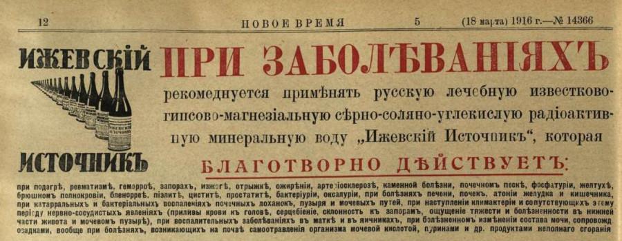 Картинка дня: средство от всех болезней. 1916 год