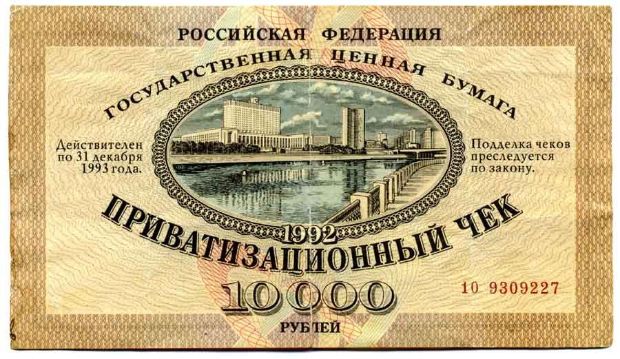 Быстрая приватизация 1990-х увеличила смертность мужчин в постсоветской России