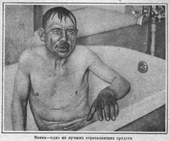Картинка дня: ванна - лучшее лекарство