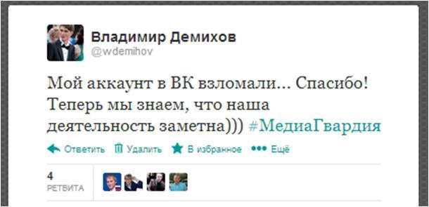 Демихов