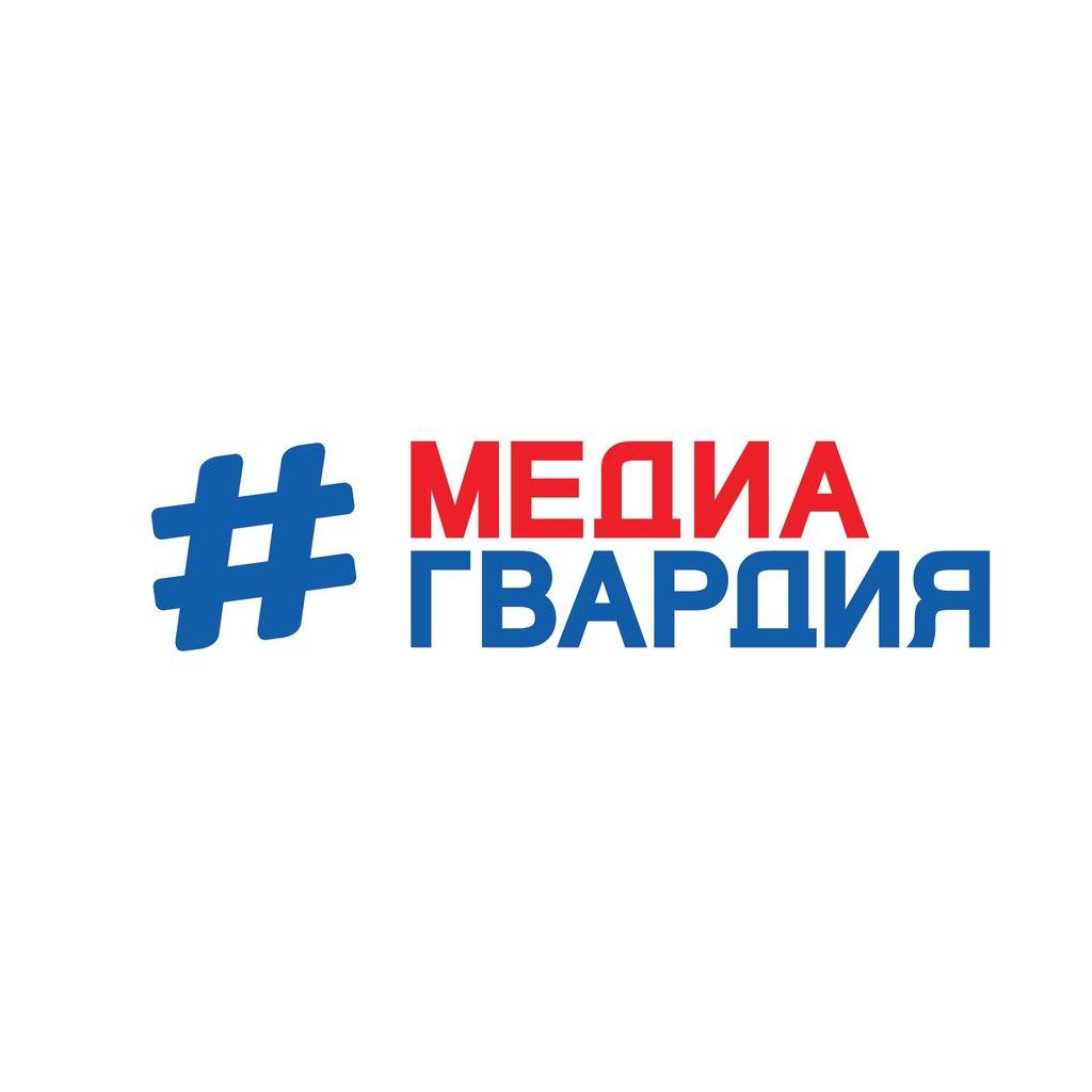 #МедиаГвардия