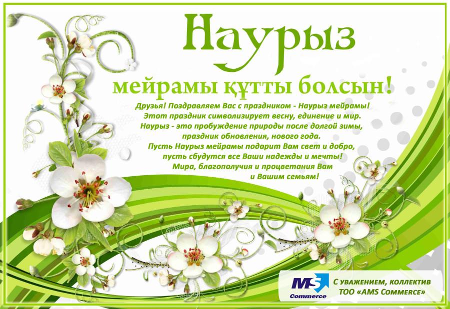 Наурыз картинки поздравления по татарски