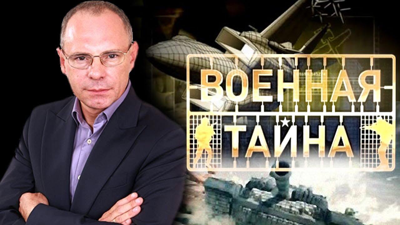 Скачать программу военная тайна с игорем прокопенко