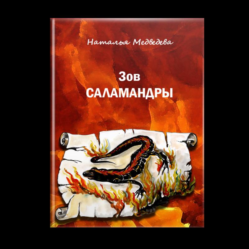 """В книге Натальи Медведевой """"Зов САЛАМАНДРЫ"""" 12 мистический и волшебных документальных историй. Это настоящие чудеса!"""