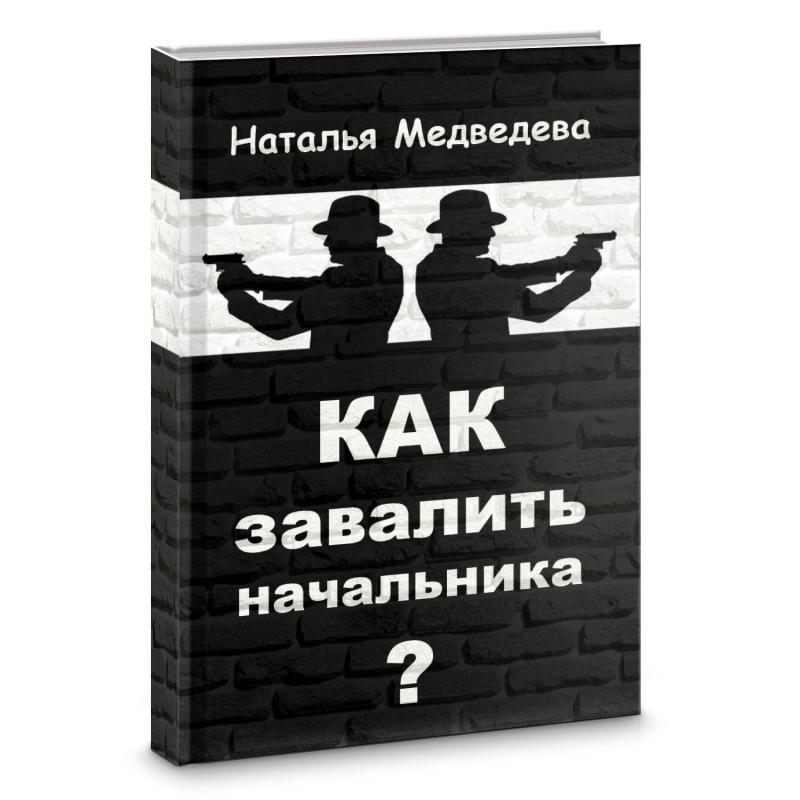 """Обложка книги """"Как завалить начальника"""", автор Наталья Медведева. Книга о том, как организованная бандитская группировка захватывала власть в фото отделе  редакции Коммерсантъ."""