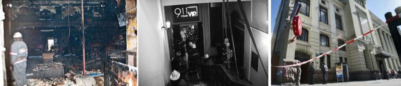 """Пожар в стрип клубе """"911"""", VIP, книга Натальи Медведевой """"Зов САЛАМАНДРЫ"""", глава 8 """"911"""", мистическая история."""