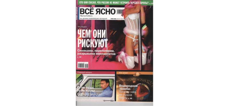 """Обложка журнала """"ВСЁ ЯСНО"""", иллюстрация к рассказу """"911"""", книга Натальи Медведевой """"Зов САЛАМАНДРЫ""""."""