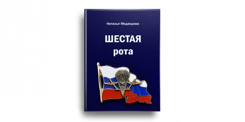 """Книга Натальи Медведевой """"Шестая рота""""."""