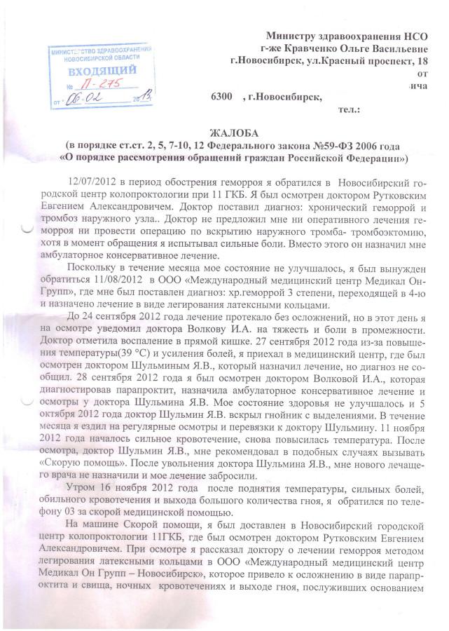 Государственная служба в министерстве здравоохранения российской федерации.