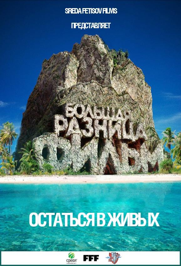 kinopoisk.ru-Bolshaya-raznitsa-Ostatsya-v-zhivyh-Film-2023158