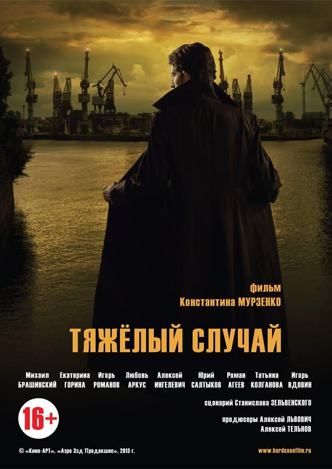 «Смотреть Клип Сочи Ленинград» — 1986
