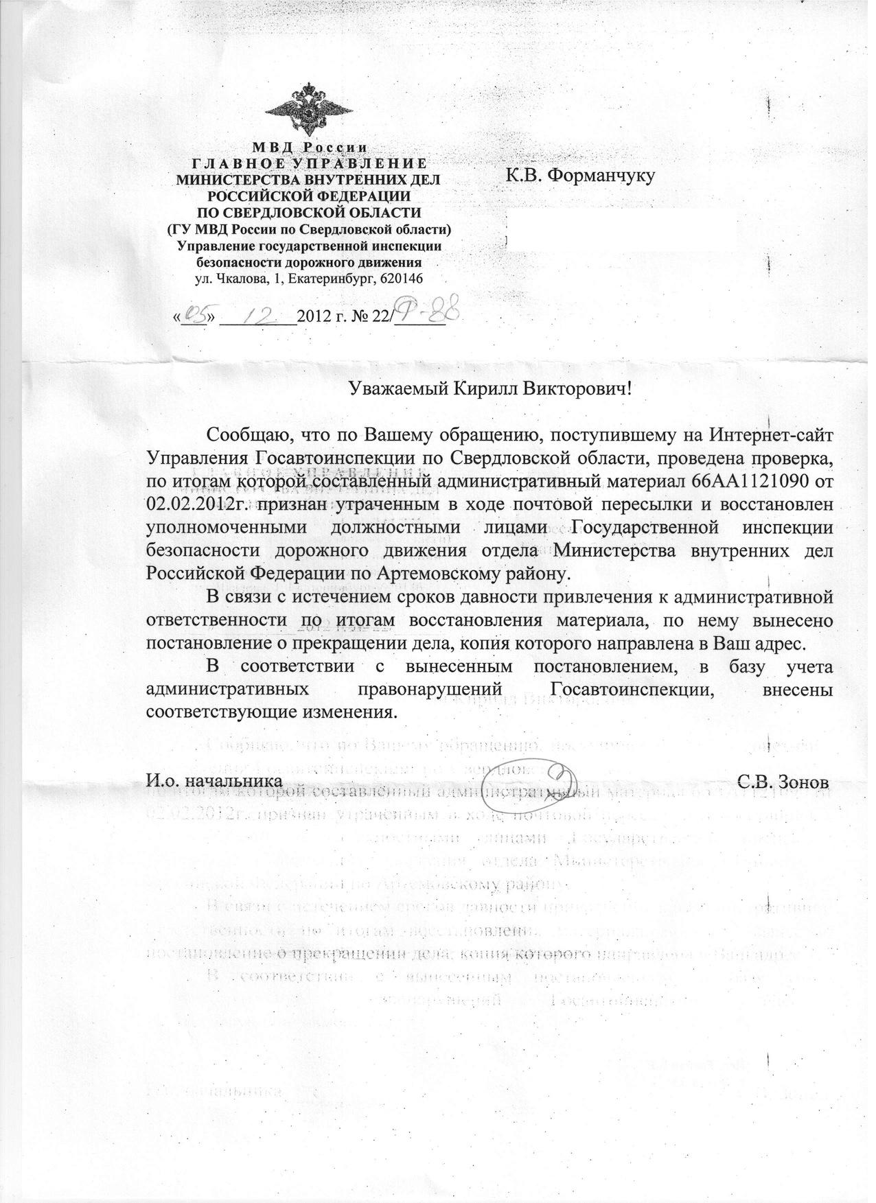 ответ зонов алапаевск штраф утерен