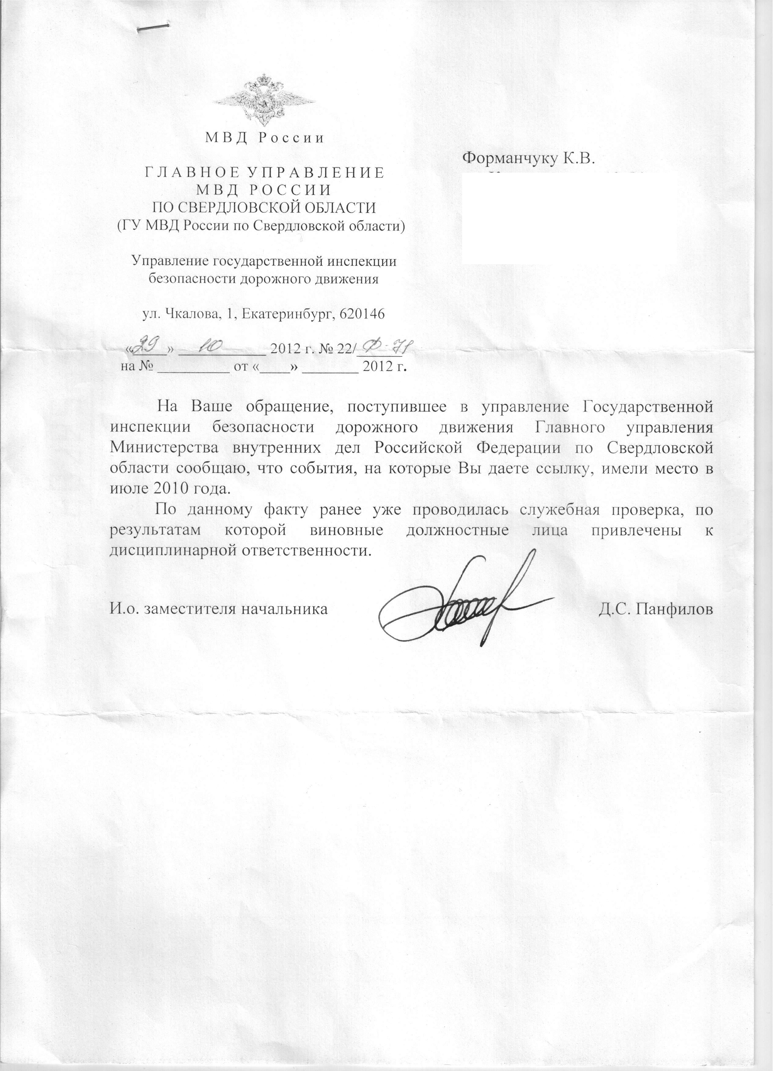 Быдло инспектора из Новоуральска