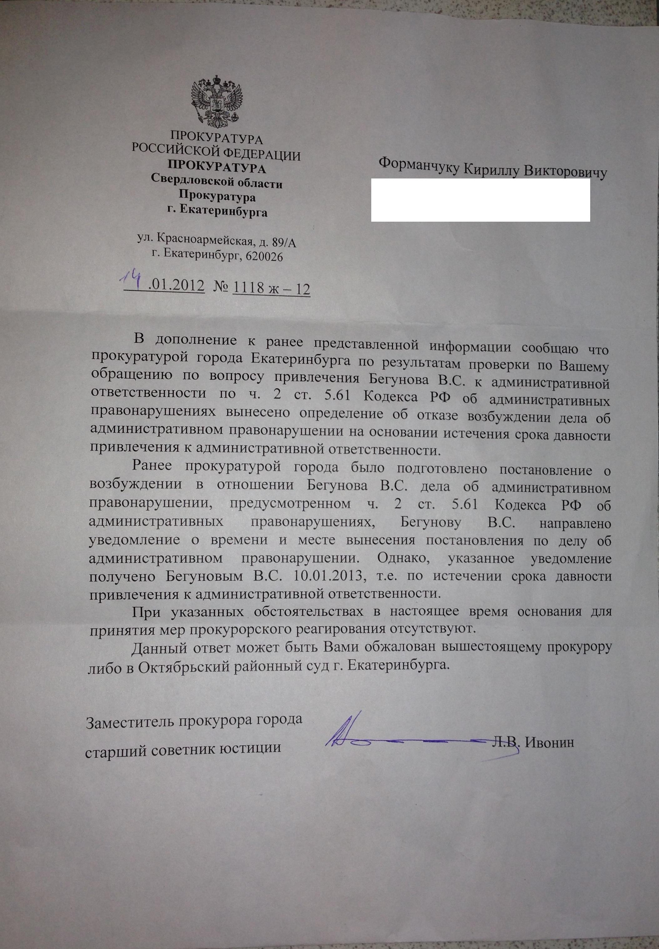 Бегунов скрывался от прокуратуры