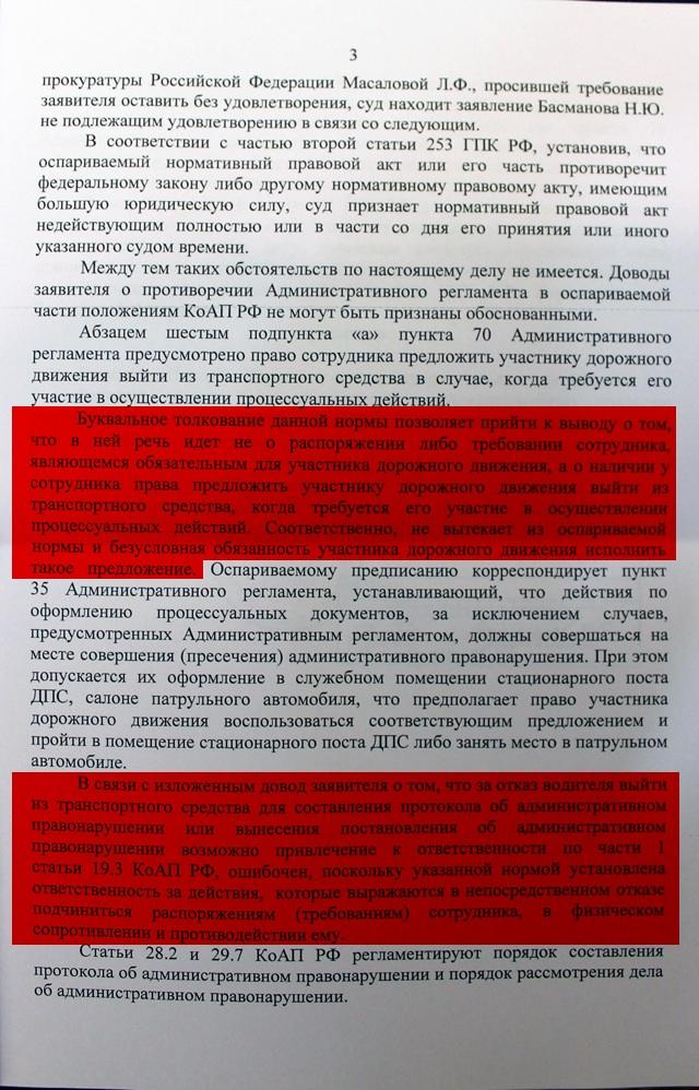 Образец заявление о нарушении работников гибдд