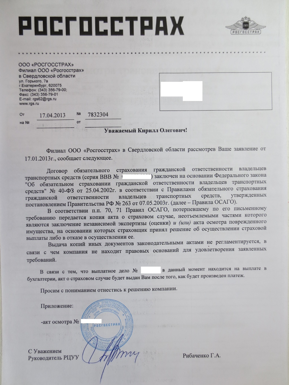Отказ в выдаче документов