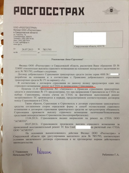 Жилики Росгосстрах отказ выплаты деньгами