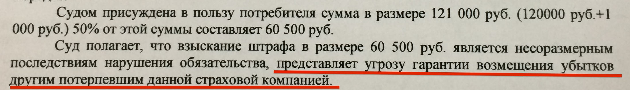 трубчинский снижает штраф Росгосстраху