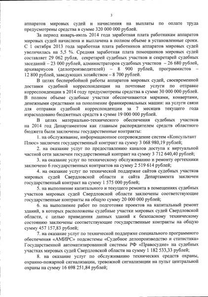 суддеп3