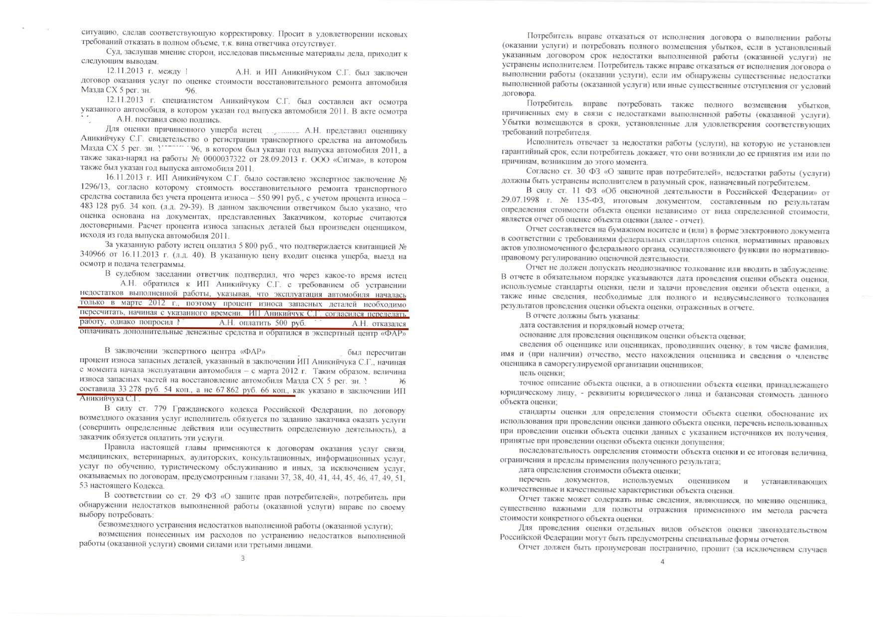 образец апелляционной жалобы на определение об утверждении мирового соглашения