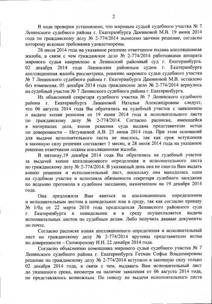 даминова2