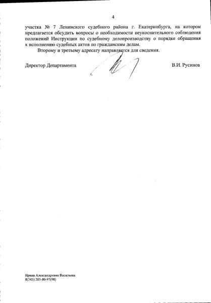 даминова4