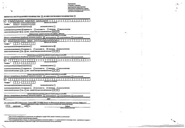 справка о дтп по форме 154 образец заполнения - фото 11