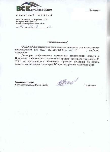 25.02.14-ВСК (ответ на запрос акта осмотра ТС).jpg