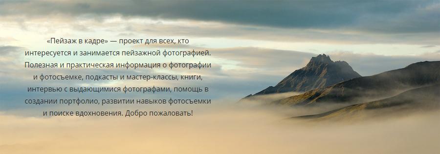 peizazh_v_kadre