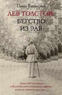 Pavel_Basinskij__Lev_Tolstoj_Begstvo_iz_raya