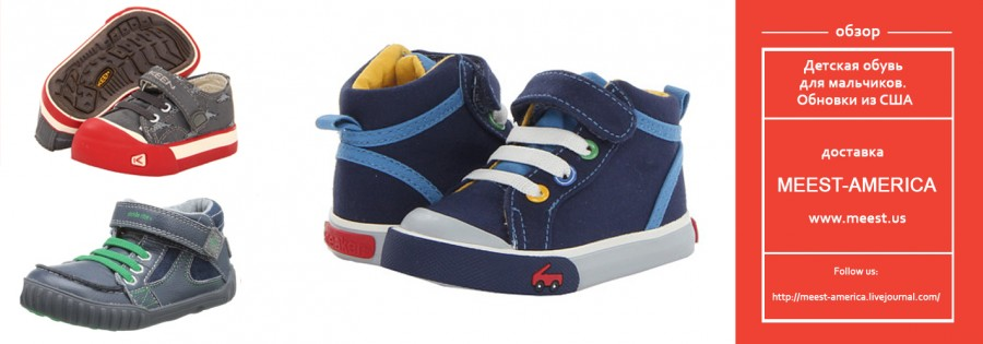 d4558e700 Детская обувь для мальчиков. Обновки из США - Meest America ?