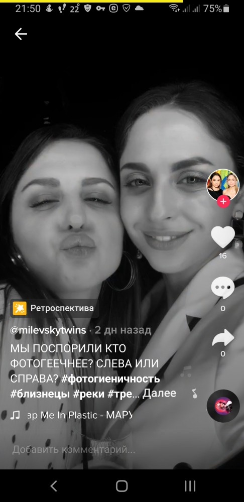 Screenshot_20200901-215013_TikTok