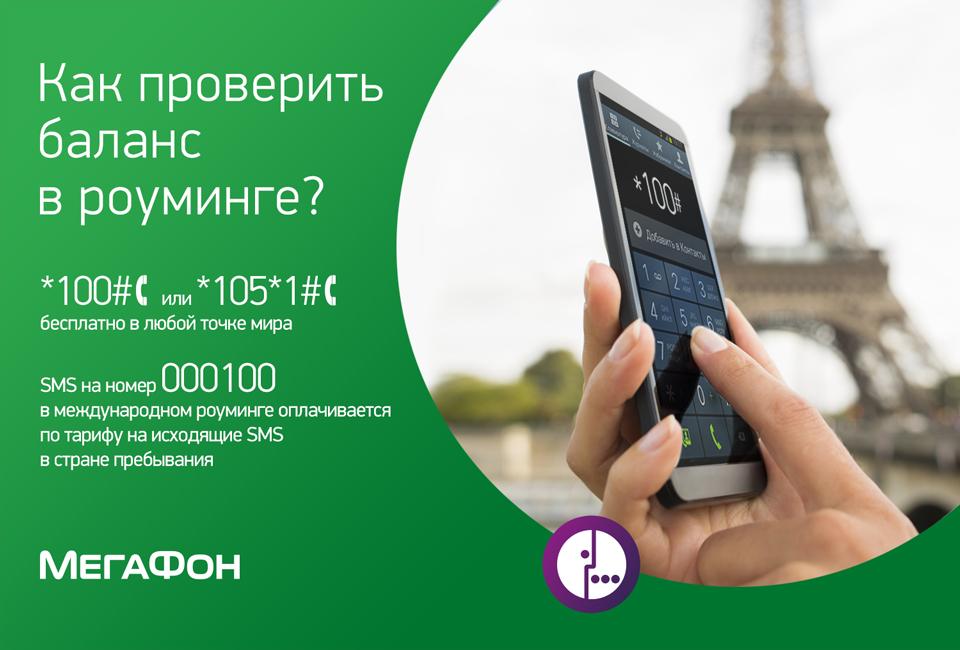 Як відключіті опцію вся росія на мегафон
