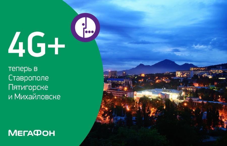 Официальный сайт «МегаФон» Ставропольский край