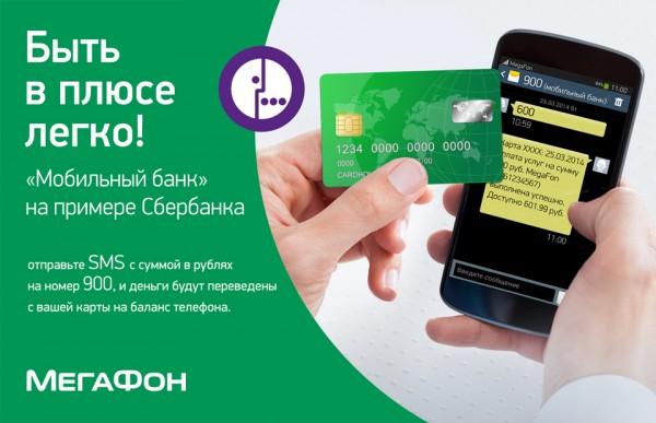 мобильный-банк_с_(1)