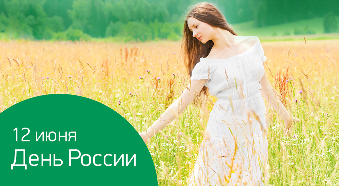 ДеньРоссии_ЖЖ