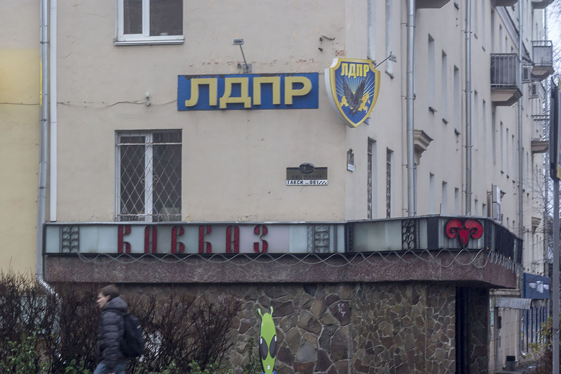 Петрозаводск ЛДПР