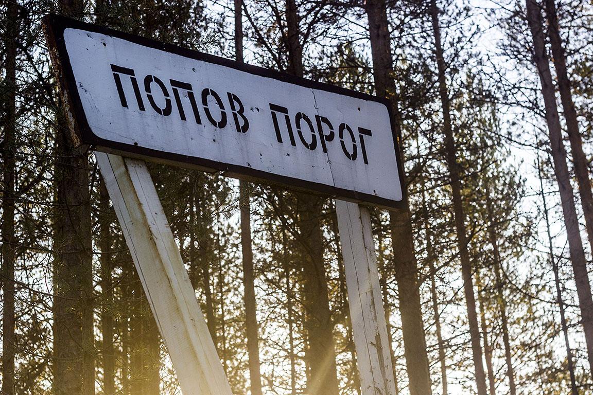 Попов Порог