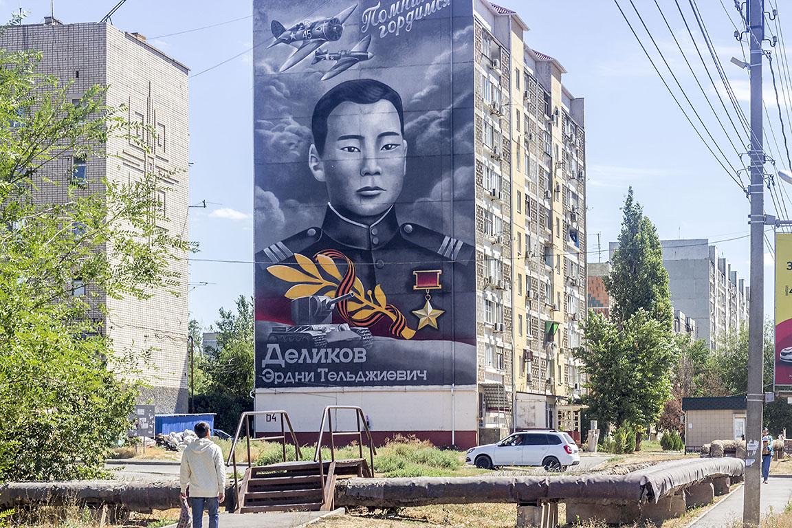 Элиста Граффити